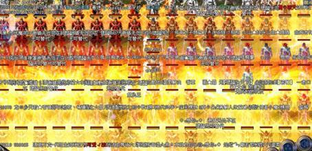 热血传奇看向火塘的方向